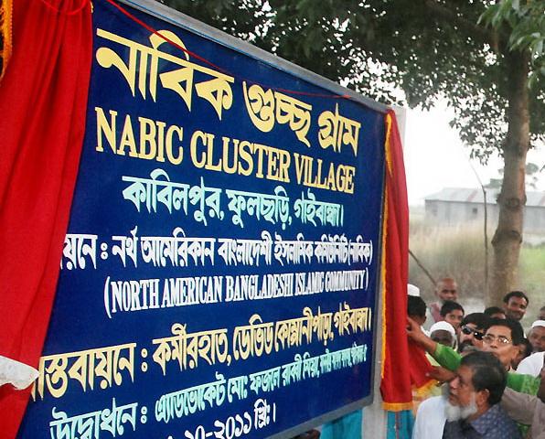 NABIC Cluster Village