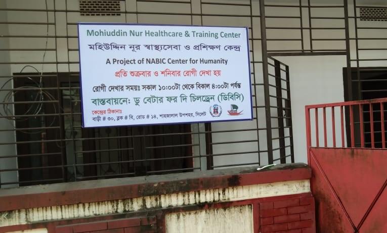 Mohiuddin Nur Healthcare & Training Center